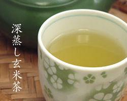 深蒸し玄米茶