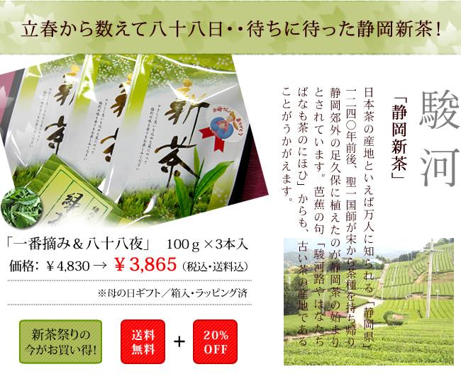 静岡茶3本セット・贈答品