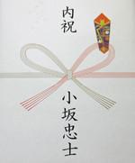 のし紙:内祝