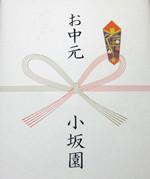 のし紙:お中元